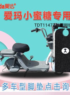 美达适用爱玛小蜜糖脚垫电动自行车TDT1147Z脚踏皮脚踩垫座垫座套