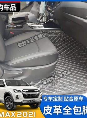 适用于五十铃2021款DMAX脚垫防水D-MAX座垫后备厢箱垫防滑防踢垫