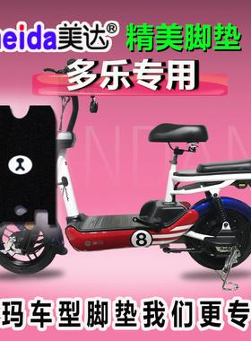爱玛新国标电动自行车多乐脚垫TDT1077脚踏皮脚踩垫脚皮座垫座套