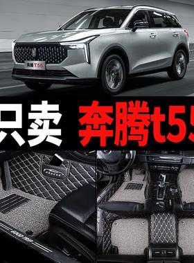 2021款一汽奔腾t55专用全包围脚垫奔腾车内 内饰装饰用品座套座垫