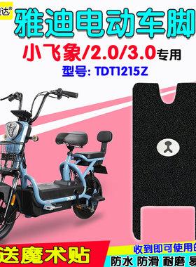 适用雅迪小飞象2.03.0电动车脚垫座垫套TDT1215Z踏板垫丝圈脚踩垫