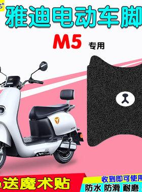 适用雅迪M5-170冠能2.0电动车脚垫座垫套YD1200DT-33A脚踩踏板垫