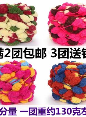 毛线团大球球线地毯坐垫座垫围巾脚垫线猫狗窝冰条粗毛线桑梓线