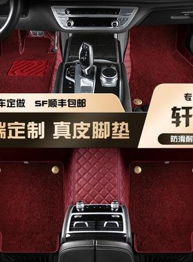 专车专用地垫轩逸全包围座垫汽车脚垫真皮2021款经典14代真皮地毯