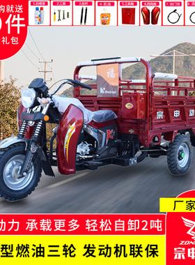 正品宗申175c汽油三轮摩托车可上牌全新货运农用燃油自卸三轮整车