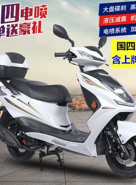 全新国四电喷踏板摩托车125CC踏板车燃油车省油代步车整车可上牌