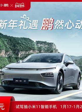 【1元试驾】小鹏P7 超长续航 智能轿跑 电动汽车 新车定金整车