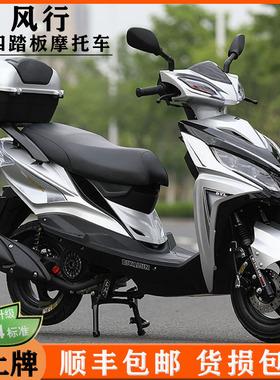 全新踏板摩托车整车国四电喷125cc燃油助力迅鹰鬼火男女通用包邮