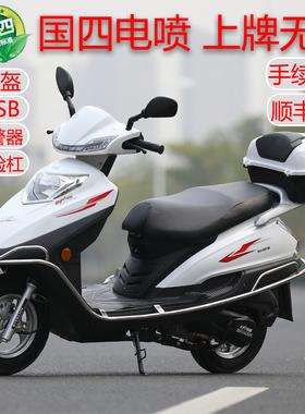 全新款国四电喷省油125cc宇钻摩托车整车男女装踏板助力可上牌