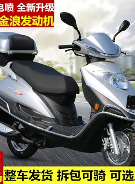 全新款国四电喷省油踏板摩托车整车125CC燃油车男女通用款可上牌