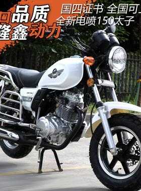 隆鑫150摩托车整车可上牌国四电喷小太子复古燃油全新min迷你机车