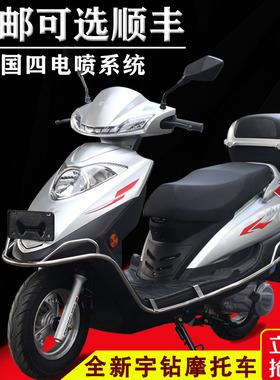 全新踏板摩托车整车125cc可上牌国四电喷燃油车男女代步通用包邮