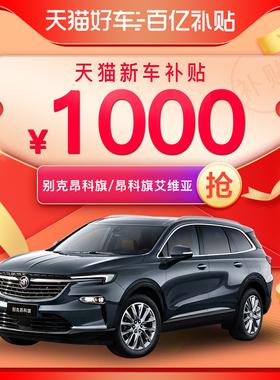 【天猫百亿补贴1000元】别克昂科旗 中大型SUV 汽车新车整车订金