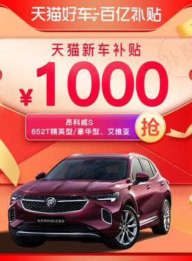【天猫百亿补贴1000元】别克昂科威S时尚运动SUV汽车新车整车订金