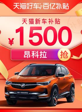 【天猫百亿补贴1500元】全新一代别克昂科拉 汽车新车整车SUV订金