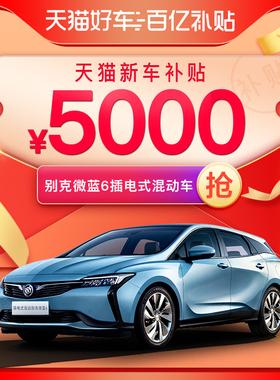 【天猫百亿补贴5000元】别克微蓝6插电式混动车  新车整车订金