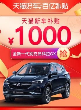 【天猫百亿补贴1000元】全新一代别克昂科拉GX 汽车新车整车订金