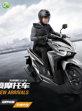 之威click国四电喷150cc踏板摩托车燃油省油男女式整车可上牌