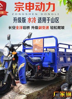 全新宗申175c汽油三轮摩托车整车成人货运农用燃油自卸三轮摩托车