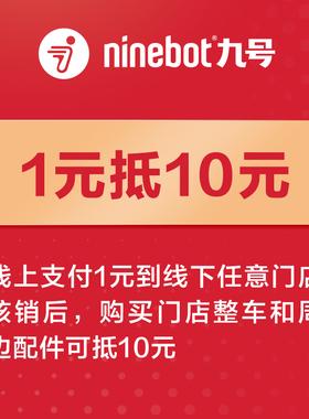九号1元线下任意门店核销后,购买门店整车和周边配件可抵10元