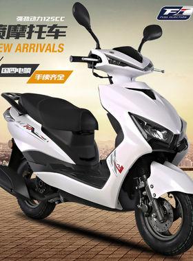 新款望雅牌国四电喷125cc燃油踏板摩托车省油整车男女式可上牌