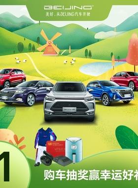 【燃油车全系1元订金】BEIJING汽车新车整车购车抽奖赢幸运好礼
