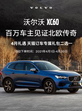 【沃尔沃XC60整车订金】4月礼遇二选一