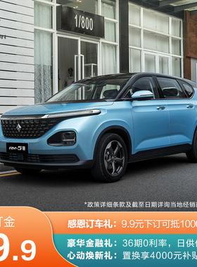 【订金】新宝骏RM-5 9.9抵1000元感恩订车礼【新车汽车整车MPV】