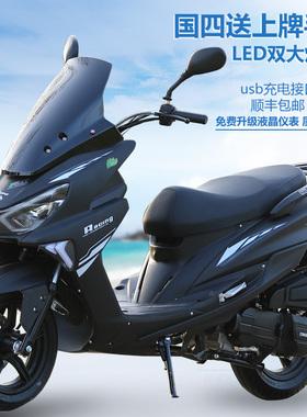 新款150CC摩托车踏板车国四电喷燃油整车可上牌四冲程单缸发动机