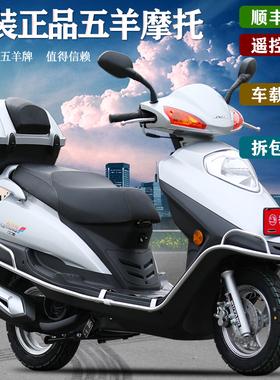 五羊踏板车摩托车国四电喷125燃油整车全国可上牌男女式机车风冷