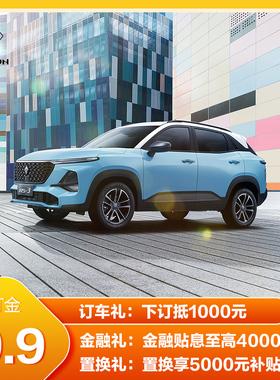 【订金】新宝骏RS-3 9.9抵1000元购车基金【新车汽车整车SUV】