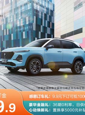 【订金】新宝骏RS-3 9.9抵1000元感恩订车礼【新车汽车整车SUV】