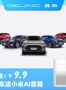 【燃油车全系9.9元订金】北京汽车新车整车购车送