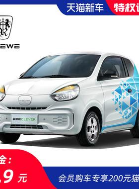 【线上订车】新能源科莱威CLEVER 上汽荣威 整车订金 线上订金