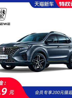【线上订车】全新RX5 PLUS 上汽荣威 整车订金 新车下订 线上订金