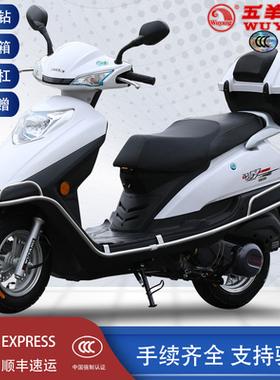 全新正品五羊牌国四电喷125cc踏板摩托车燃油整车男女通用 可上牌