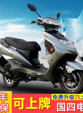 全新迅鹰省油踏板摩托车国四电喷燃油整车可上牌男女125cc助力车