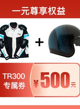 必须购买TR300整车才能兑现1元购权益台荣升级版ABS摩托车