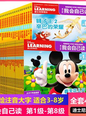 迪士尼我会自己读第1级第2级全套全集1-8级48册注音版 迪斯尼拼音认读故事书绘本儿童教辅读物3-6岁识字学前卡通故事图画书籍童趣
