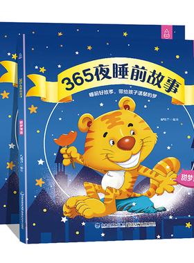 365夜睡前故事全4册 宝宝睡前故事书婴儿早教启蒙儿童故事书大全0-1-2-3-6岁幼儿园大中小班书籍认知幼儿绘本阅读带拼音的图书读物