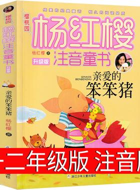 亲爱的笨笨猪注音版杨红樱著二年级一年级浙江少儿出版社笨笨猪故事书系列绘本三年级课外书童话小学生正版必读儿童读物6-7-8-10岁