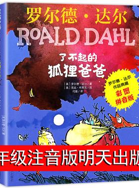 了不起的狐狸爸爸注音版 老师推荐正版二年级课外书必读小学生课外阅读书籍明天出版社儿童读物适合一年级带拼音的罗尔德达尔的书
