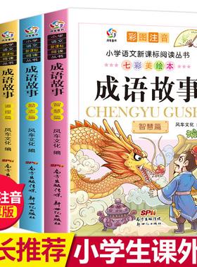 成语故事大全注音版全套4册小学生版课外阅读书籍中华中国经典成语故事绘本幼儿版一年级二年级三课外书必读儿童读物8-12岁故事书