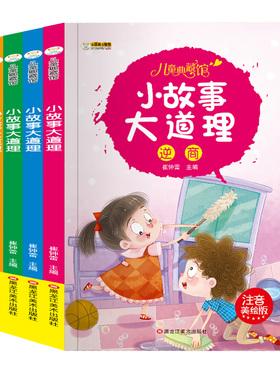 小故事大道理大全集注音版4册一年级课外阅读带拼音小学二年级课外书读物推荐儿童读物6岁以上小学生男孩女孩成长故事书籍