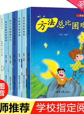 一年级阅读课外书必读 注音版 全套10册 适合小学生一二年级书籍带拼音的绘本故事书儿童读物老师推荐6一8到7岁经典书目漫画书