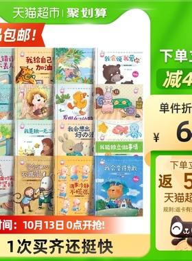 全套16册硬壳精装 儿童绘本阅读3-4-5-6-8岁幼儿园老师推荐读物