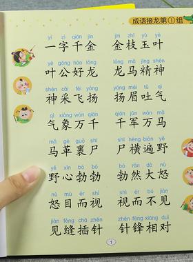 成语接龙书幼儿版 一年级课外书必读成语故事绘本大全幼小衔接阅读书籍老师 小学生推荐儿童读物注音版 带拼音的幼儿园大班5-6-8岁