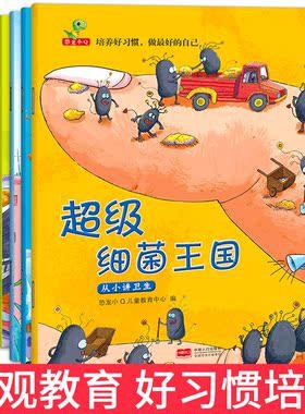 超级细菌王国全8册 儿童好习惯养成系列绘本幼儿园3-6岁宝宝亲子早教阅读启蒙故事读物儿童行为习惯情商绘本大小班培养绘本故事书