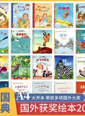 国外获奖绘本全套20册 经典儿童绘本阅读幼儿园3一6岁 幼儿必读畅销书0-1-2-4-5岁 宝宝学前班课外书故事书大全读物中班适合大班的