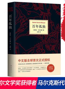 百年孤独 正版书中文版 诺贝尔文学奖获得者马尔克斯代表作 精装珍藏版正版包邮世界名著读物外国现当代文学小说畅销书排行榜